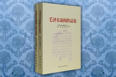 团购:毛泽东新闻作品集+工作文选