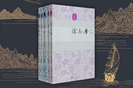 中国名家散文精选5册,荟萃鲁迅、徐志摩、朱自清、沈从文、巴金5位近现代著名作家的经典散文作品,涵盖随笔、散文诗、自传、题序、杂感等各种类型,佳作云集,名篇荟萃,透过这些真诚的文字,我们仿佛回到过去,重温他们在文化、时事、情感、教育、生活琐事上的思考感悟,感受那股中国式知识分子的风骨与气度、冷眼与热肠,以及一个时代的文化魅力。定价134元,现团购价36元,全国包快递