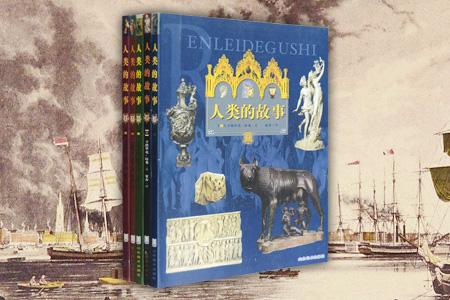 艺术与历史的双盛宴!房龙经典名作《人类的故事》全5册,20开铜版纸全彩,配有1400余幅珍贵的图片、名画以及详细资料,为读者呈现一段脉络清晰的人类文明发展史。从人类祖先到衰落的古巴比伦,从希腊文明的诞生到罗马帝国的崛起,从中世纪宗教革命到两次世界大战的历史,既有全景式的恢宏呈现,又有对重要细节的精彩刻画,涉及社会、政治、经济、人文等众多方面,语言平实明快、幽默风趣。定价300元,现团购价89元,全