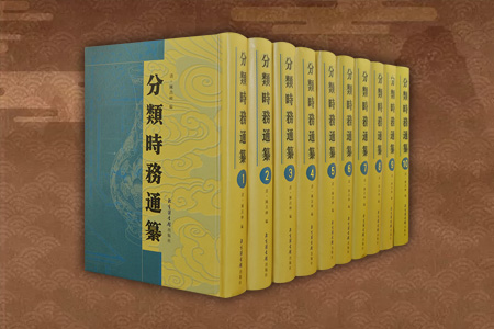 分类时务通纂(全十册)