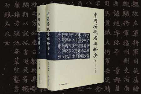《中国历代名碑释要》精装全两册,总计1314页,收录近六百种名碑,上自先秦,下迄明清,每件碑刻,独立成篇,每篇详细介绍其刻成年代、出土地点、尺寸、撰书者以及碑刻文字的书法价值等多项内容,配以碑拓图片,同时将原刻、复刻、翻刻、伪刻一一标明,并征引历代金石学家对碑刻的释要,不仅是史学研究、书法研究的参阅资料,也是碑刻研究者、碑帖收藏者的重要工具书。定价320元,现团购价99元,全国包快递