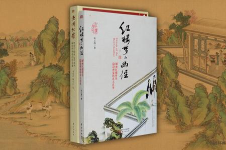 团购:红楼解读2册