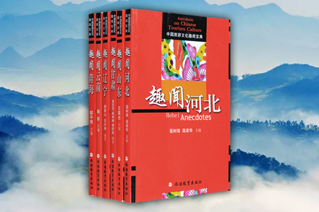 团购:中国旅游文化趣闻宝典6册