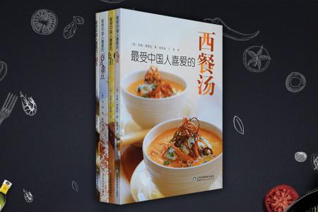"""引进版""""zui受中国人喜爱的西餐系列""""全四册,大16开铜版纸全彩,囊括西式甜点、西餐汤、三明治、色拉四大类型西餐的数百道食谱。甜美诱人的蛋糕塔派,香醇浓郁的精致美汤,清新可口的营业色拉,快捷方便的美味三明治,无论作为小吃还是正餐,配菜还是节庆日特别佳肴,都能给你带来意想不到的惊喜。定价224元,现团购价48元,全国包快递"""