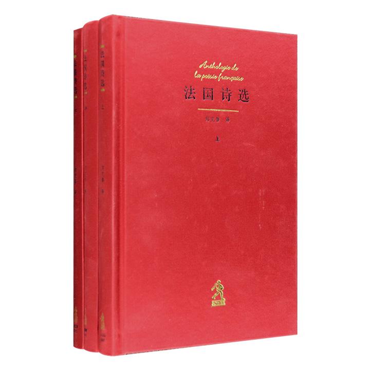 """曾风靡诗坛的""""20世纪世界诗歌译丛""""之《法国诗选》全3册,2004年1版1印,著名法语翻译家郑克鲁编译,囊括法国中世纪至20世纪100位诗人的400余首代表作。"""