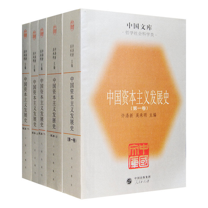 """""""中国文库""""之《中国资本主义发展史》全5册,2005年1版1印,已故著名经济学家许涤新、吴承明主编,是一部如实反映中国资本主义历史过程的高质量的经济史巨著。"""
