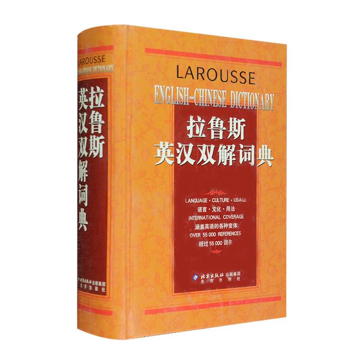 """专为英语非本族语人士编写的《拉鲁斯英汉双解词典》,32开精装。一部""""为使用者着想""""的简明、实用、质量上乘的英语词典,一部真正的国际性英语词典。"""