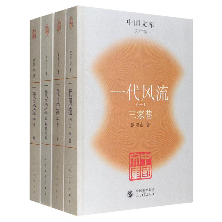 """欧阳山经典长篇小说《一代风流》全四册,人民文学出版社2005年""""中国文库""""版。本书是一部气势磅礴的鸿篇巨制,在当代中国文学史上占有重要的位置。"""
