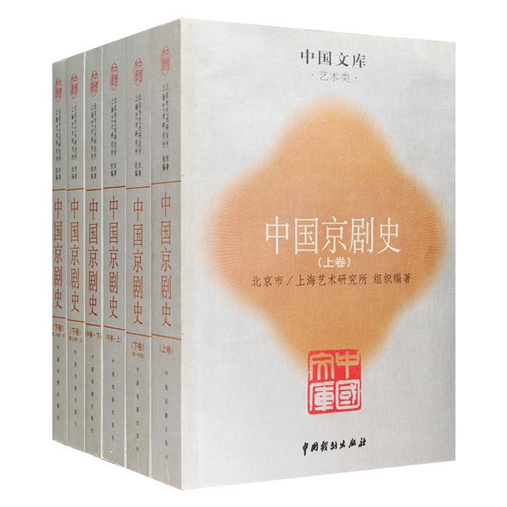 中国文库·第二辑之《中国京剧史》全6册,750多位京剧名家的艺术活动,上千出古今剧目演出情况,大量艺术家的珍贵传记,配以380余幅照片和地图,全面展现中国京剧艺术的成长与发展历程。