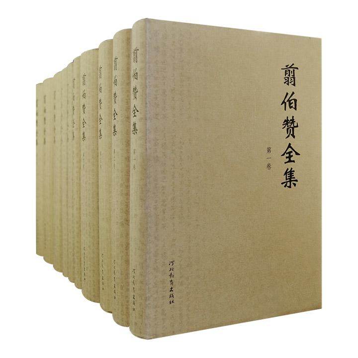 仅余60套!《翦伯赞全集》精装全10卷,收录历史学家翦伯赞一生专著和文集17种,包括载誉史坛的《中国史纲(一、二卷)》《中国史论集》《历史哲学教程》等,是全面了解翦伯赞的学术成就和思想的珍贵史料。