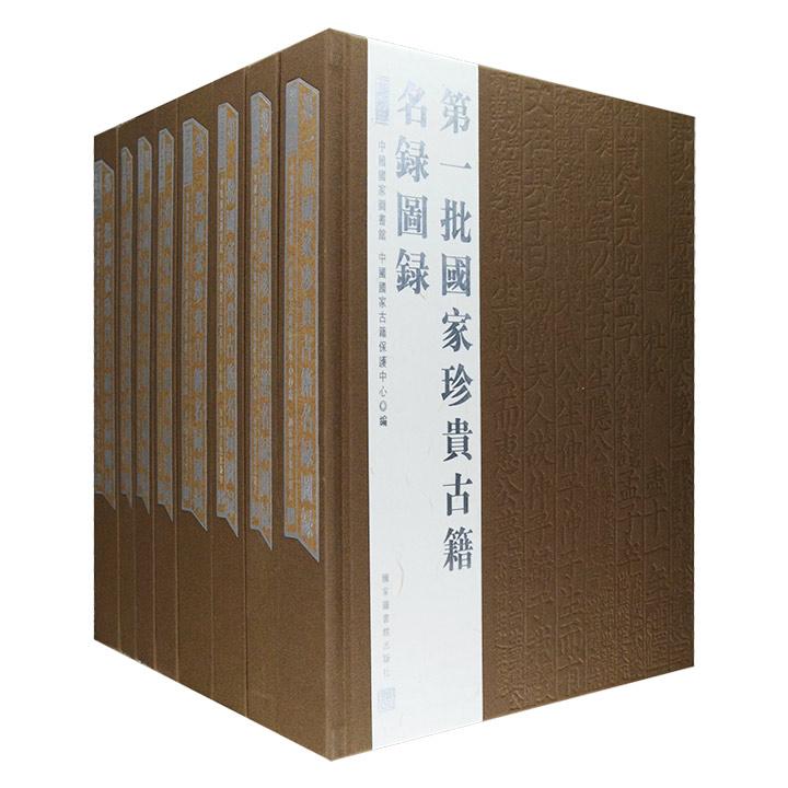 国家图书馆出品《第一批国家珍贵古籍名录图录》全8册,大16开布面精装,总达22斤。收录古籍书影2392种,彩色精印,是一套进行研究、版本鉴定、欣赏收藏的重要工具书