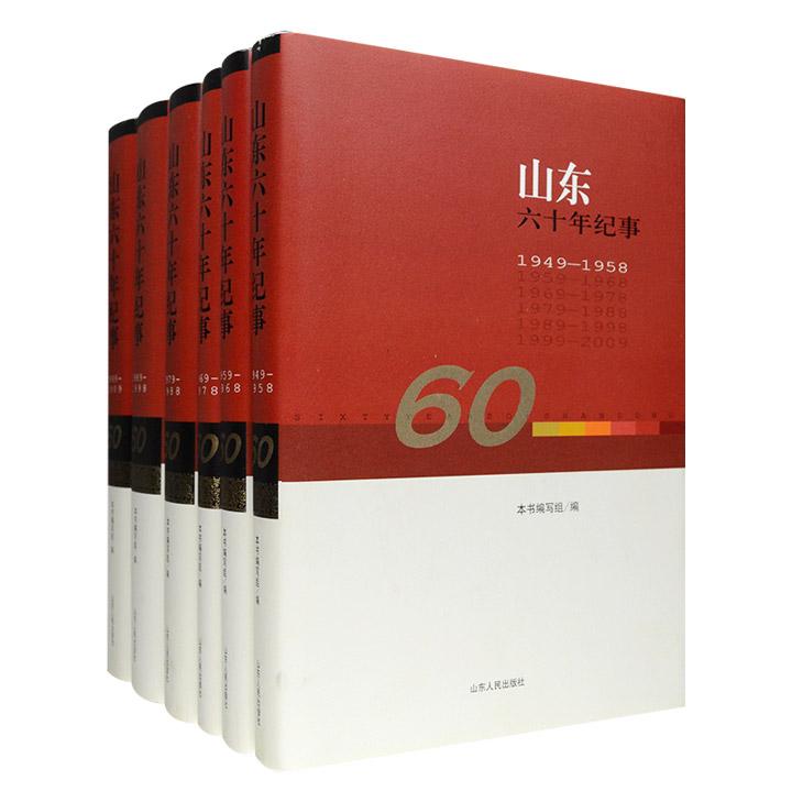 不到1折!大型史料丛编《山东六十年纪事》全6册,大16开精装,总达2740页,总计262万字,是一部全面记载山东60年来发展变化的重要史料图书。