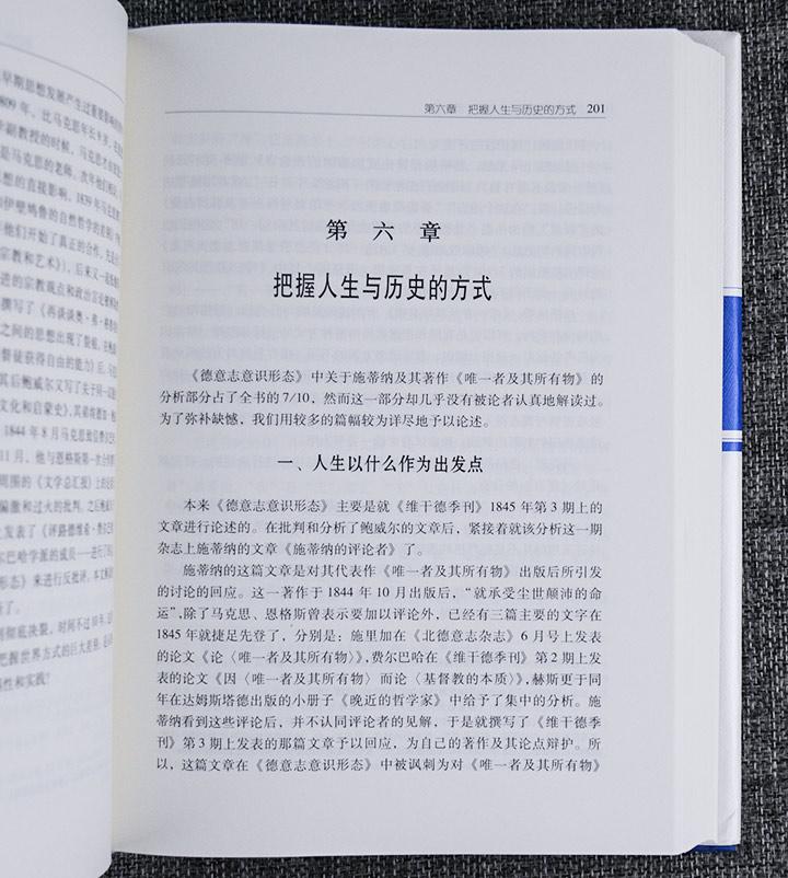 批判与建构:《德意志意识形态》文本学研究