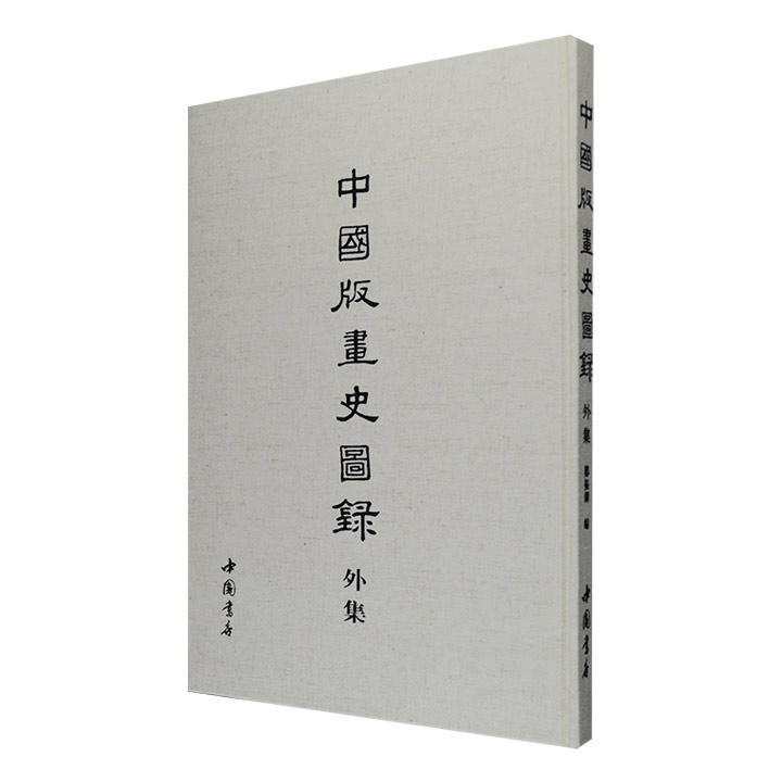 影印本!郑振铎编纂《中国版画史图录·外集》,大8开布面精装,收入整套《顾氏画谱》,画谱汇集自晋顾恺之至明王廷策共计106位画家名作。