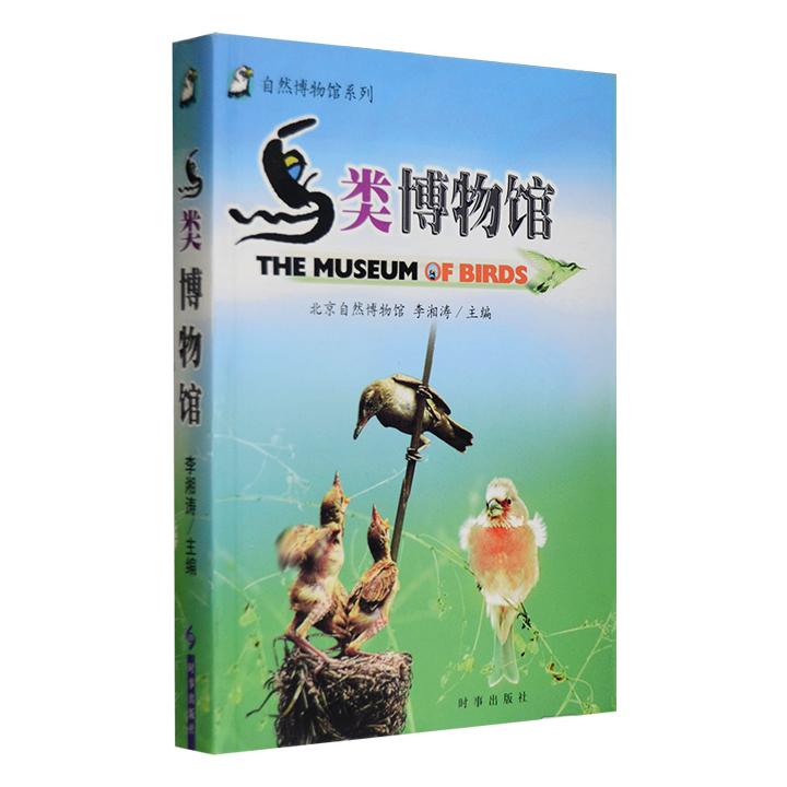一本非常实用的鸟类百科!集辞典与科普于一册的《鸟类博物馆》,铜版纸全彩图文,以专家的视角介绍了我国丰富的鸟类资源,收入鸟种共计1200之余,配有照片和文字说明。