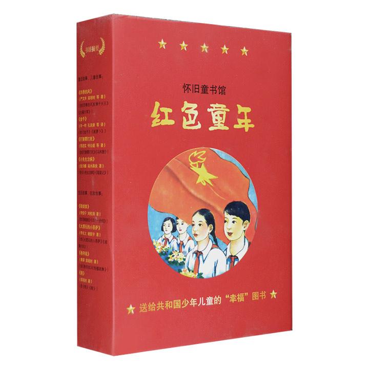 """童年经典怀旧书系《怀旧童书馆·红色童年》套装全八册,依据建国之初出版的经典儿童读物""""新儿童丛书""""精选新编而成,荟萃众多经典童话和抗日故事,保留原版插图与书影"""