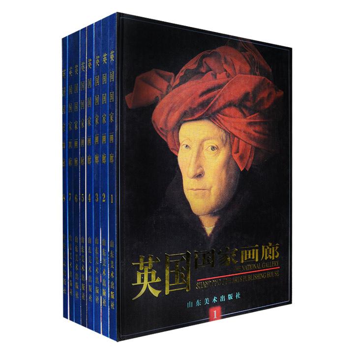 原版引进《英国国家画廊》全8册,精装大开本,铜版纸全彩,带你游览这座首屈一指的艺术殿堂,从13世纪到20世纪的200幅经典名作,高清呈现!
