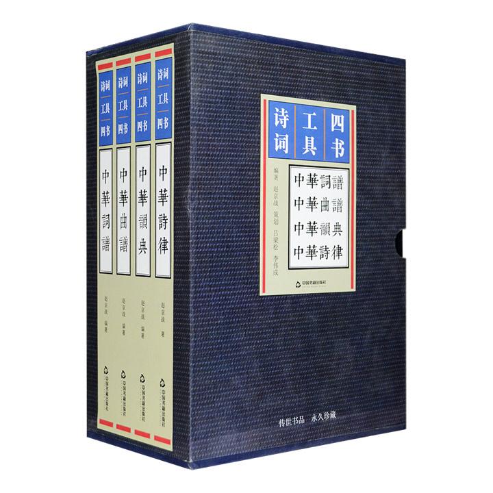 """""""诗词工具四书""""——《中华韵典》《中华诗律》《中华词谱》《中华曲谱》套装全四册,布面精装,详解其格律规则,是一套化繁为简、避难趋易的诗词工具书。"""