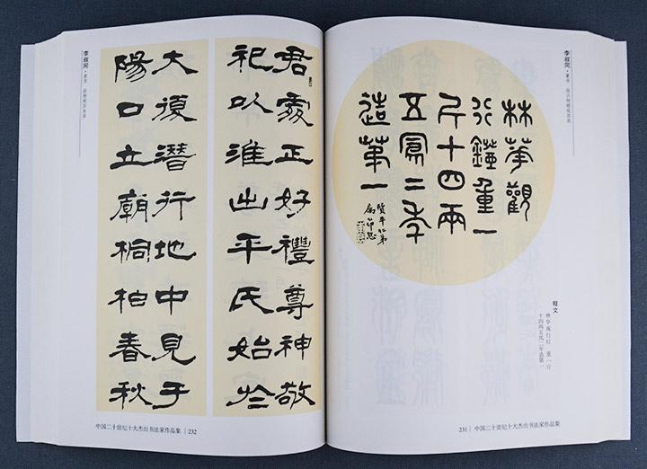 中国二十世纪十大杰出书法家作品集