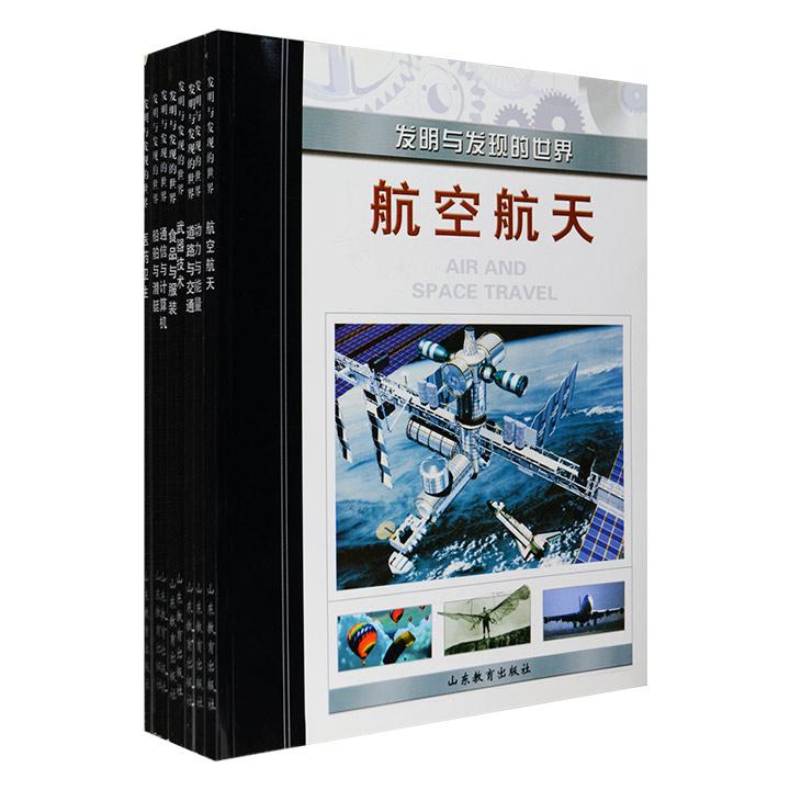 精美科普图书《发明与发现的世界》全8册,英国引进,大16开本,铜版纸全彩图文。用洗练的语言、精美的图表,引领我们来一场世界科技史的发明与发现之旅。