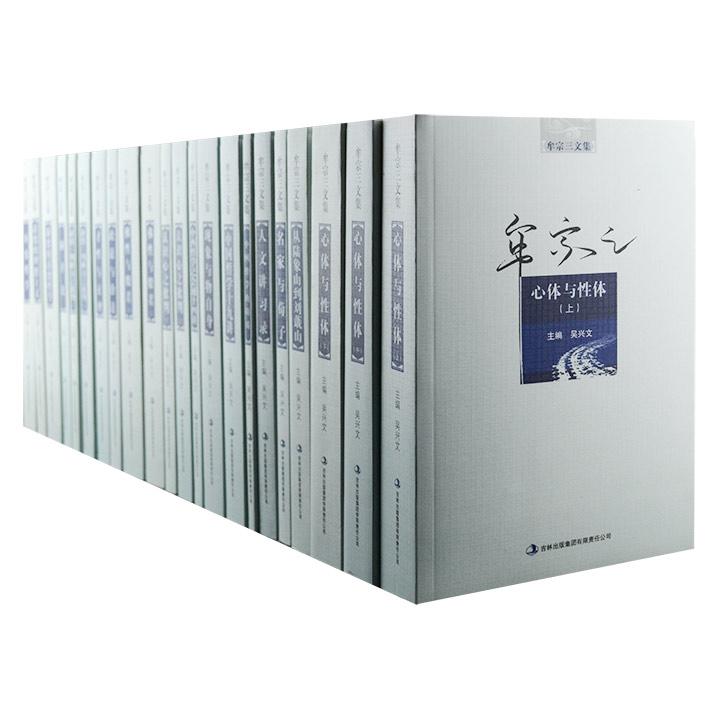 【限时直降50元】当代新儒家的领军人物之一、世界级哲学大家《牟宗三文集》全22卷,吴兴文主编,精选其代表著作十五种,以及两部康德作品译著。