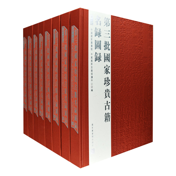 国家图书馆出品《第三批国家珍贵古籍名录图录》套装全八册,大16开布面精装,重达25斤。全书收录从魏晋至明清的古籍书影2989种,分为汉文古籍、民族文字古籍、其他文字古籍三大类。以时代先后为序,每种古籍选图一至二帧不等,并著录其书名、作者、版本、流传过程、装帧形式、现藏单位等信息,范围广泛,著录严谨,印质优良,对广大学者及古籍爱好者来说是一套阅读研究、版本鉴定、欣赏收藏的重要典籍。定价3100元,现团购价680元包邮!