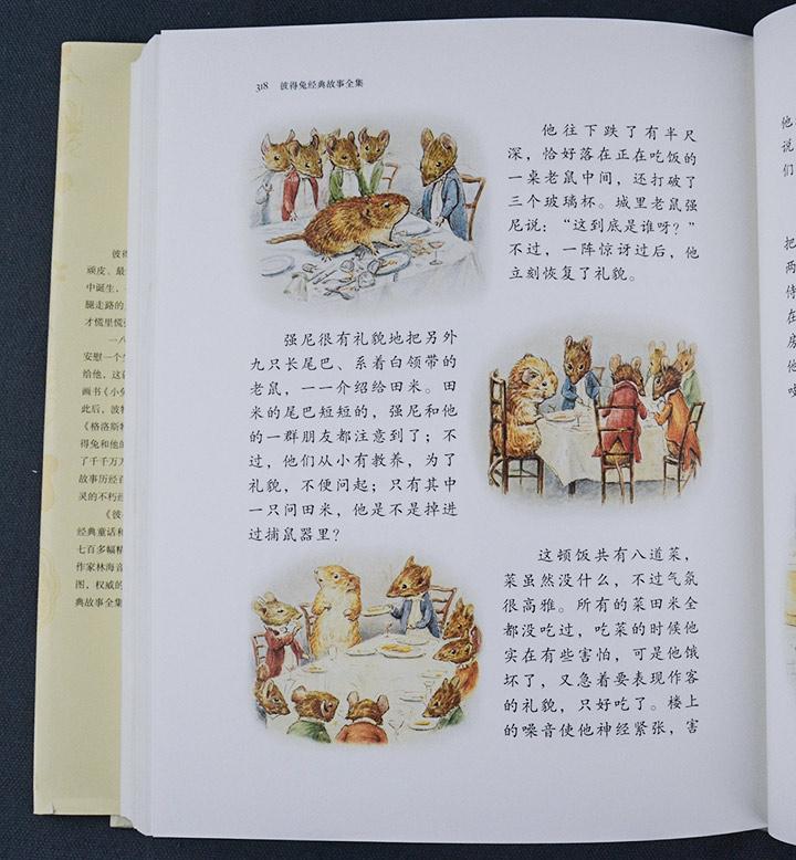 彼得兔经典故事全集-150周年诞辰纪念版