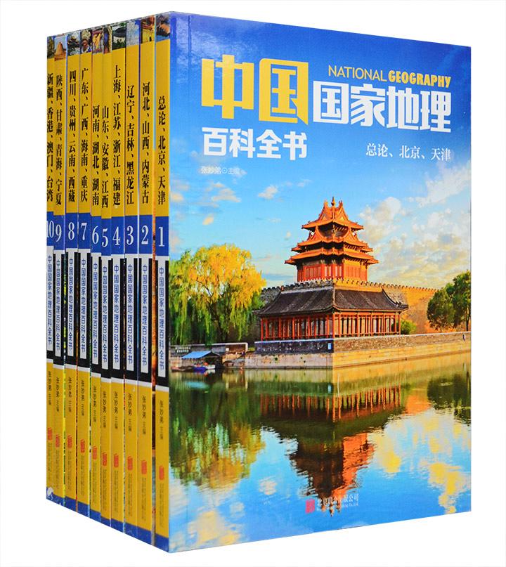 中国那么美,让这套书带你去看看!《中国国家地理百科全书》全10册,中国地理学会理事张妙弟主编,5000多个知识点,选配2000多张精美图片,全面展现中国各地风物
