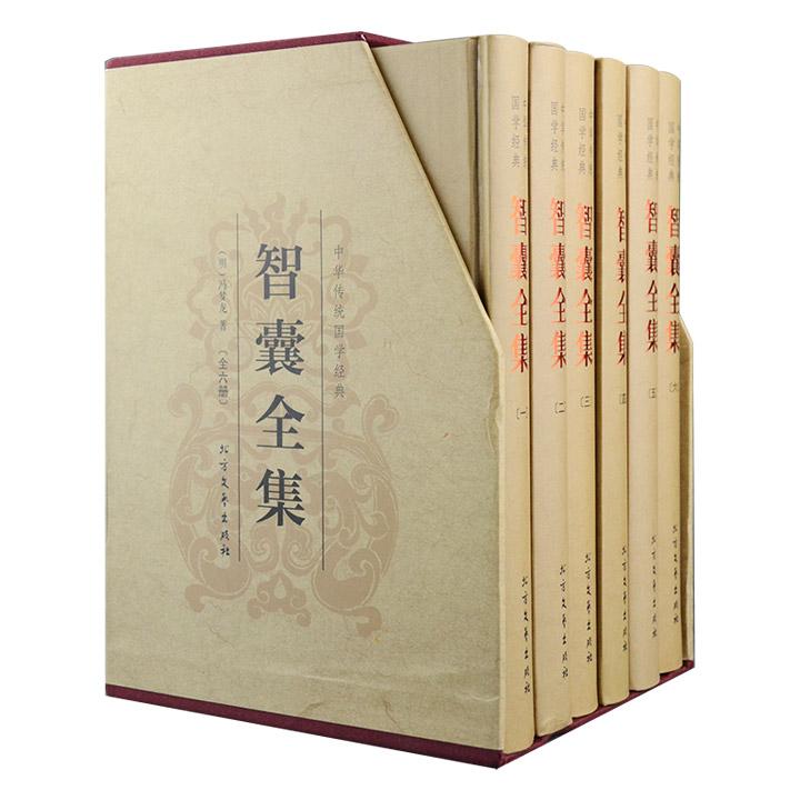 """中国古典名著《智囊》精装全6册,是明代文学家冯梦龙除""""三言""""外另一部较为著名的笔记小品集,收录上起先秦、下迄明代的历代智慧故事一千二百余则,配以古典插画。"""