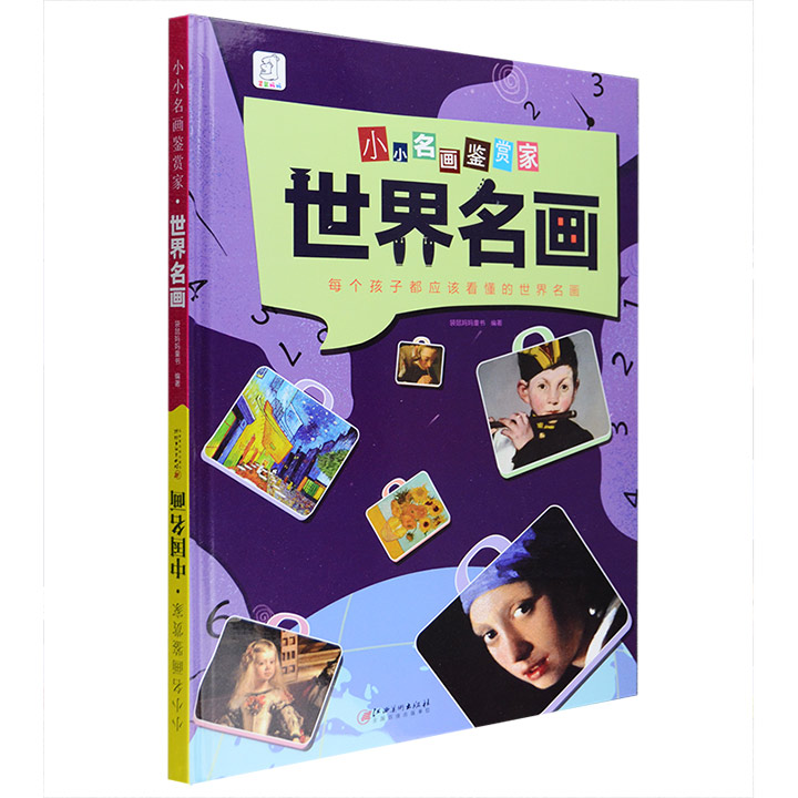 一本可正反阅读的艺术启蒙读本!《小小名画鉴赏家:世界名画·中国名画》大8开精装,铜版纸全彩,介绍世界名画31幅+中国名画16幅,图文并茂,为孩子们打开艺术之门。