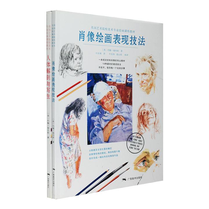 """英国艺术院校美术专业绘画课程教材2册,作者约翰·瑞内斯是一位出色的插图画家,同时也是具有丰富实践经验的资深老师,""""手把手""""为你指导每一个绘画步骤,助你轻松完成一幅出色的肖像或人体绘画作品。《肖像绘画表现技法》从五官位置确定、性格、表情、姿势、肖像构图、光线讲解等方面,展示了14种媒材的表现技法。《人体解剖与写生》从选择作画的各种绘画材料入手,逐步教授如何将基本解剖学运用到人体绘画中,配有400余幅经典模特姿势范例和步骤图,只要勤加练习定能快速掌握人体绘画技巧。定价126元,现团购价35元包邮!"""