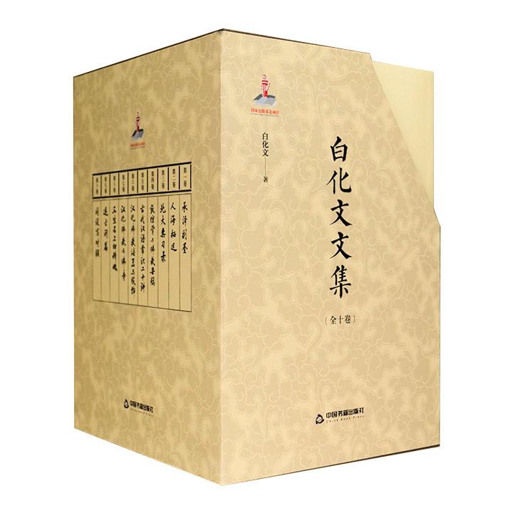 《白化文文集》套装全10册,收录佛学专家、敦煌学学者白化文多部重要著作,包括《汉化佛教与佛寺》《汉化佛教法器与服饰》《三生石上旧精魂》《敦煌学与佛教杂稿》等