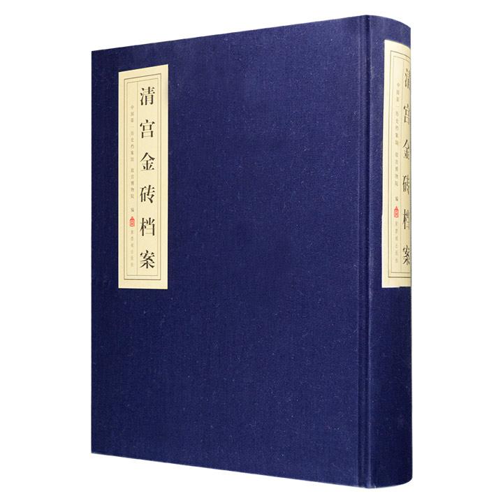 《清宫金砖档案》大16开布面精装,中国第一历史档案馆和故宫博物院共同编纂,辑录清代关于金砖的档案资料,按原貌影印,是极为珍贵的原始史料文件。
