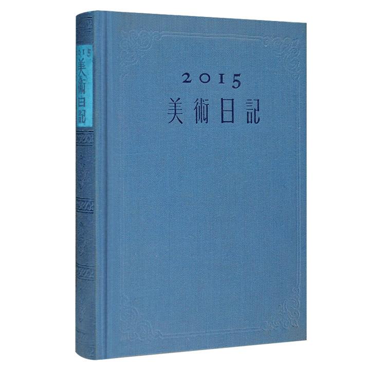 美术日记:2015