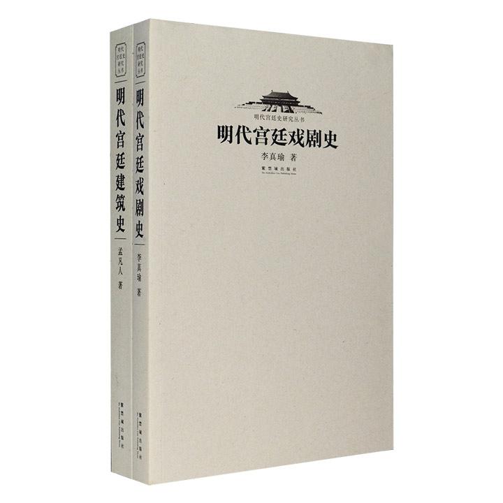 明代宫廷史研究丛书2册:我国首部专门研究明代宫廷戏剧史的著作《明代宫廷戏剧史》+了解明代宫廷建筑的通史之作《明代宫廷建筑史》