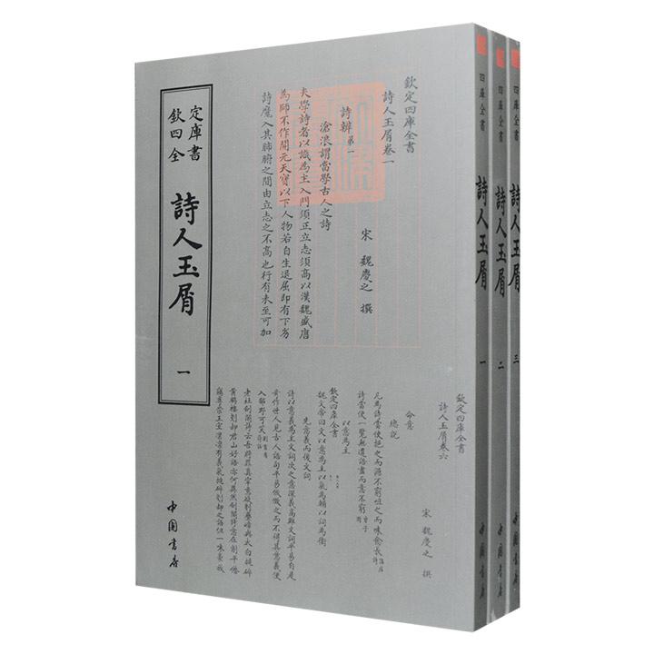 """""""钦定四库全书""""之《诗人玉屑》全三册,宋诗话中较著名和规模较大的一种,了解和研究中国诗歌史的重要参考资料,中国书店出版社据文津阁四库全书版本原版呈现。"""
