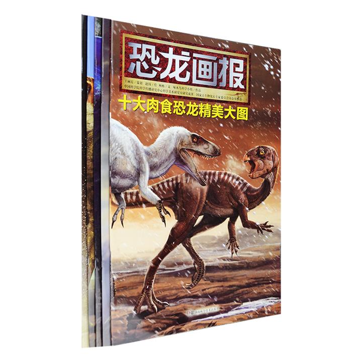 《古生物画报系列》全五册,大8开本,铜版纸全彩,50幅精美绝伦的精致大图,带读者走入远古植食恐龙、肉食恐龙、翼龙、海龙和古兽的世界。