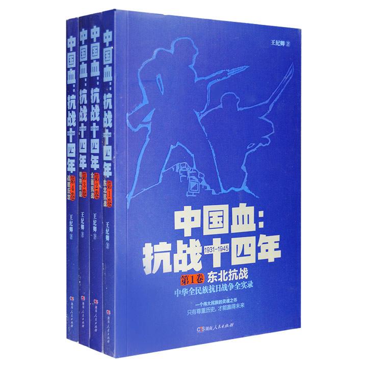 《中国血:抗战十四年》全4册,大量重要人物照片+精炼生动的文字+丰赡详实的史料,再现国共合作建立抗日民族统一战线,以及十四年间共同抗击日军侵略的战斗历程。