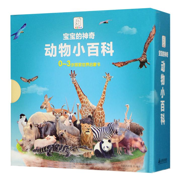 把动物园带回家!专为0-3岁宝宝打造的《宝宝的神奇动物小百科》全24册,48开铜版纸全彩,充满童趣的画面+满含童真的讲解+高清摄影作品,呈现48种常见动物的姿态,让宝宝认识大自然、亲近大自然。