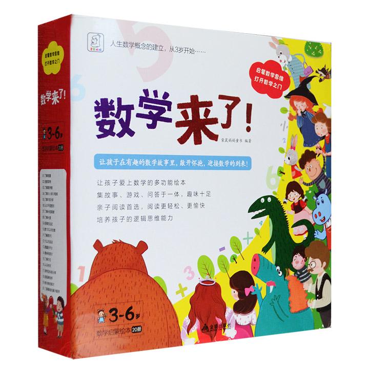 《数学来了!》全20册,一套专门针对3-6岁学龄前儿童学数学难、不知从哪儿下手而编撰的图书,一套集数学知识、趣味故事、好玩游戏、动手贴图等于一体的启蒙绘本。