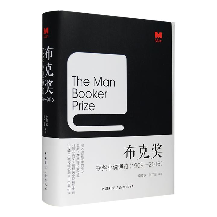 """一本书带你遍览当代英语小说界的至高荣誉!《布克奖获奖小说通览(1969—2016)》精装,总达上千页,汇总自""""布克奖""""创立以来1—48届获奖小说的内容大要。"""