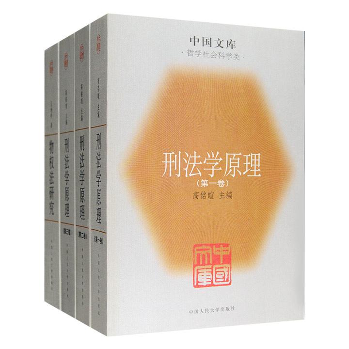 """稀见老书!""""中国文库""""之经典法学专著两部:新中国刑法学的主要奠基者高铭暄主编《刑法学原理》全三卷,新中国的首位民法学博士王利明撰著《物权法研究》。"""