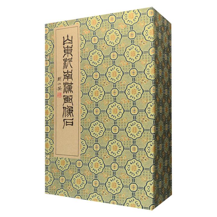 北寨汉代古画像石墓是目前中国保存蕞完整的大型汉画像石墓,对于研究当时社会具有重要价值。《山东沂南汉墓画像石》16开布面函套装,收入10封73幅拓片及介绍拓片详情的图书1册,以画像原大,宣纸影印。内容丰富,取材广泛,从各个不同的角度反映了汉代生活、风土人情、典章制度、宗教信仰等,不仅是精美的古代雕刻艺术品,也是研究汉代政治、经济、文化的重要实物资料。原价1980元,中图网书友独享价769元,全国包邮!
