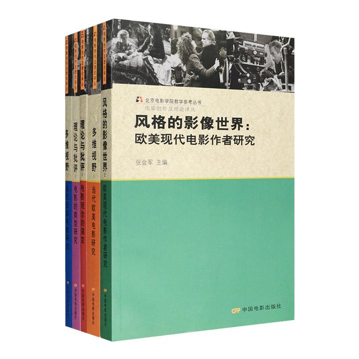 """迷影人必收!""""电影创作及理论译丛""""5册,北京电影学院教学参考用书,张会军、王志敏、杨远婴等教授主编,既有国外经典学术论文,也有电影大师的访谈录、回忆录等。"""