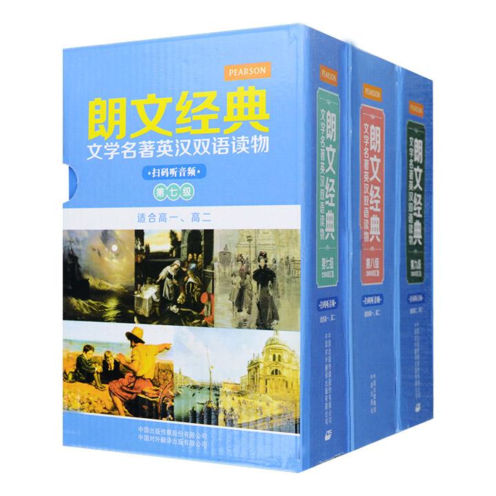 """""""朗文经典·文学名著英汉双语读物""""系列高中版,共15册,以词汇量为标准,分阶段为高一、高二、高三的读者提供了多种世界名著精编读本,左右页中英对照编排。"""