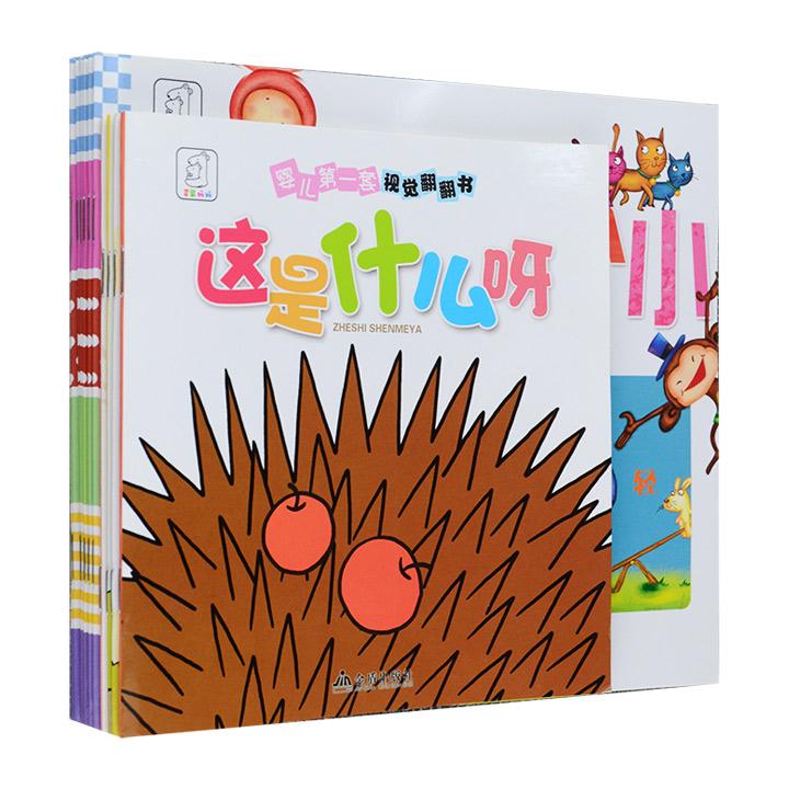 0-4岁儿童启蒙图画书2套:《婴儿第一套视觉翻翻书》全4册+《我的第一套认知书》全7册,24开本,铜版纸全彩图文,有效提升宝宝的视觉辨识能力和概念认知能力。