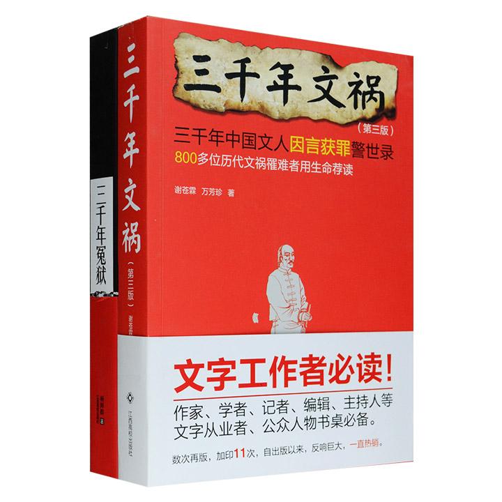 三千年文祸、冤狱大盘点!《三千年文祸》《三千年冤狱》,系统梳理了清末以前三千余年的中国文祸历史及冤假错案,勾画封建政坛众生相。