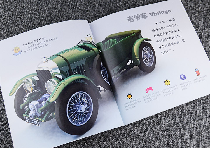 《团购:小小机械师的大世界10册》