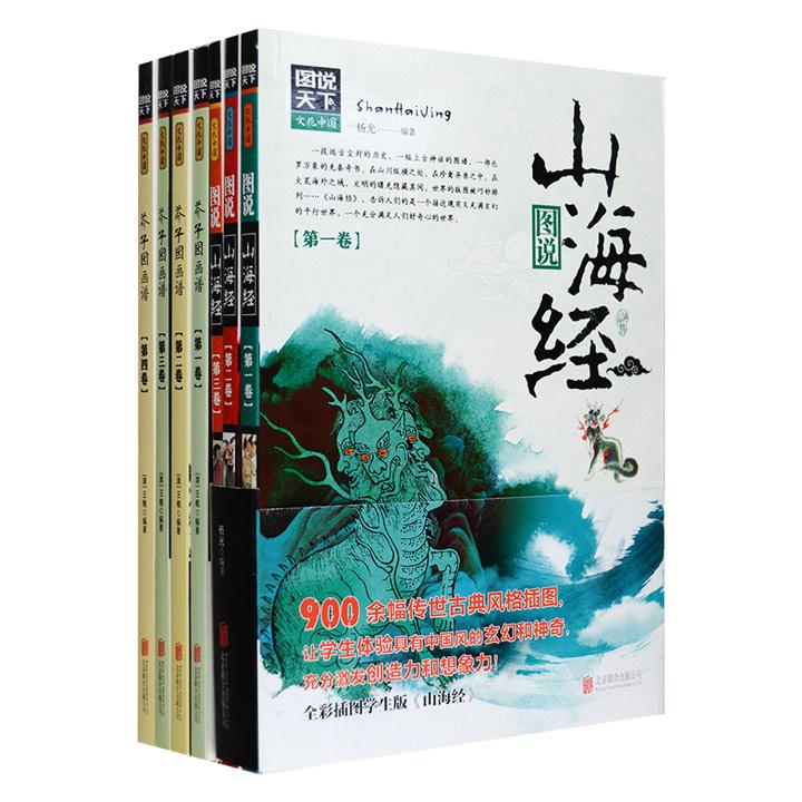 """""""图说天下·文化中国""""2种7册:激发中国人想象力和创造力的奇书《山海经》全3卷+中国画入门经典《芥子园画谱》全4卷。全彩图文。"""