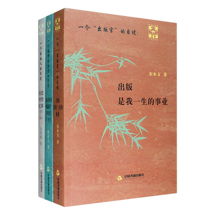"""口述出版史3种:原国家新闻出版署署长宋木文《一个""""出版官""""的自述》、中国出版科学研究所方厚枢《一个出版人的自述》、中国编辑学会邵益文《一个编辑出版者的自述》"""